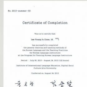 Certificate of Completion of the Training Program for Korean Language Instructors