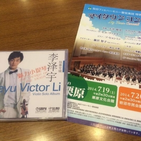 Concert in Japan and my CD Album