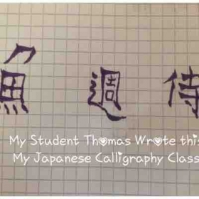 Japanese Calligraphy Class. Wrote by my fabulous student Thomas