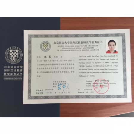 Beijing Language and Culture University Teaching Proficiency Certificate of Teaching Chinese as a Second Language