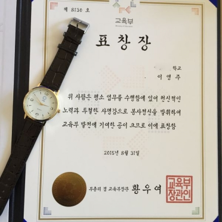 Citation Issued by The Minister of Education, South Korea