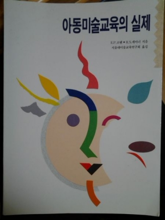 I interpreted a Children's Art Education Book in Korean and published it with my colleagues.