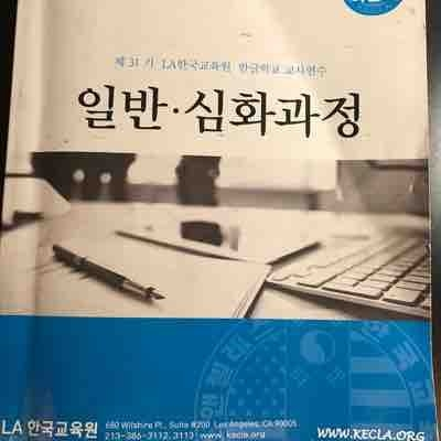 LA Korean education center language book