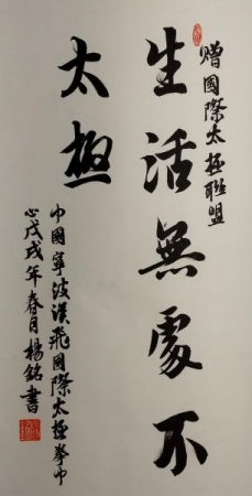 Presented to us during a cultural exchange at the Ningbo Chen Village School in China.