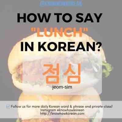 How to say lunch in Korean?