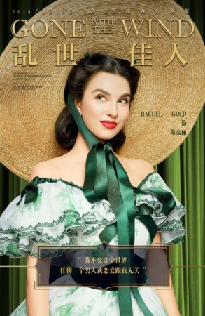 The poster of me as Scarlett O'Hara in China!