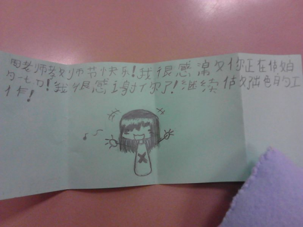 one 8th grade student wrote a note for me in Chinese.(it reads Ms. Zhou, Happy teachers Day. i really appreciate your hard work and help.