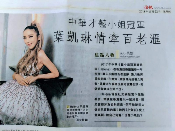 Hong Kong Economy journal news about me