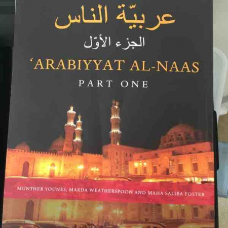 Great addition to Arabic learning for older people.