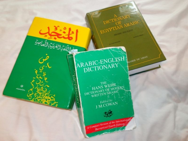 Assortment of Arabic dictionaries.